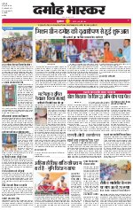 दमोह भास्कर - Read on ipad, iphone, smart phone and tablets