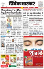 रीवा नगर संस्करण - Read on ipad, iphone, smart phone and tablets