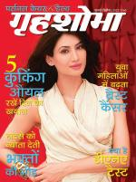 Grihshobha Hindi - Read on ipad, iphone, smart phone and tablets