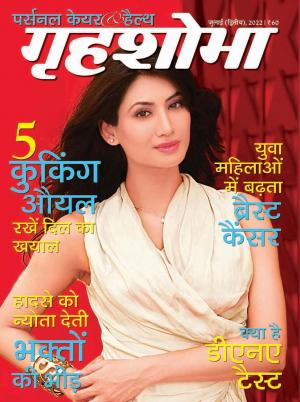Grihshobha Hindi - Read on ipad, iphone, smart phone and tablets.