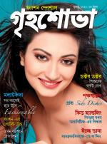 Grihshobha Bangla - Read on ipad, iphone, smart phone and tablets