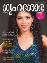 Grihshobha Malayalam - Read on ipad, iphone, smart phone and tablets