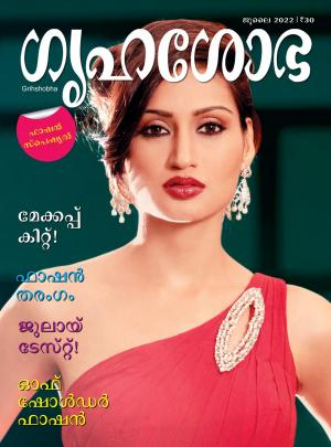 Grihshobha Malayalam - Read on ipad, iphone, smart phone and tablets.