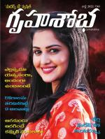 Grihshobha Telugu - Read on ipad, iphone, smart phone and tablets