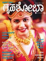Grihshobha Kannada - Read on ipad, iphone, smart phone and tablets