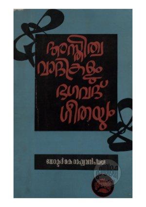 Asthithwavadikalum bhagavathgeethayum
