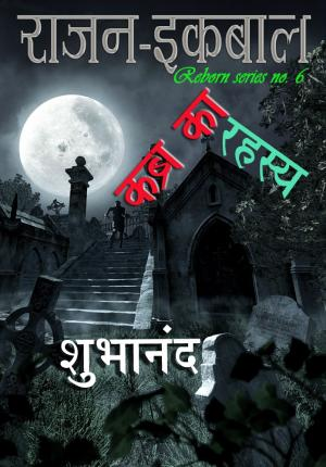 Rajan Iqbal - Kabra ka Rahasya - Read on ipad, iphone, smart phone and tablets.