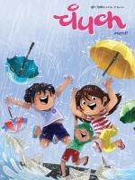 Champak Marathi - Read on ipad, iphone, smart phone and tablets
