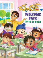 Champak Telugu - Read on ipad, iphone, smart phone and tablets