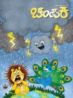 Champak Kannada - Read on ipad, iphone, smart phone and tablets