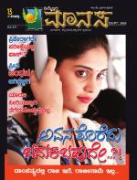 Nimmellara Manasa - Read on ipad, iphone, smart phone and tablets