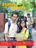 Suman Saurabh - Read on ipad, iphone, smart phone and tablets