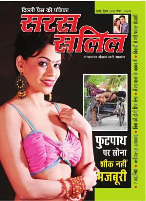 Saras Salil Hindi - Read on ipad, iphone, smart phone and tablets.