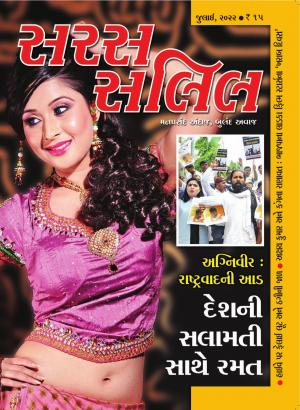 Saras Salil Gujarati - Read on ipad, iphone, smart phone and tablets.