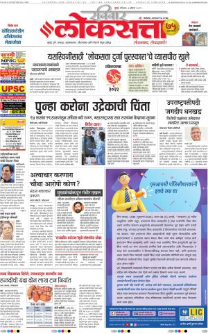 loksatta nasik - Read on ipad, iphone, smart phone and tablets.