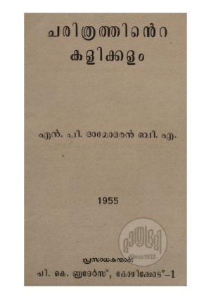 Charithrathinte Kalikkalam
