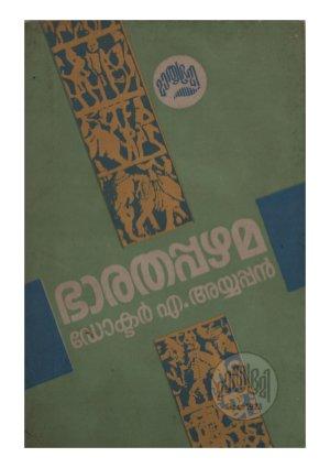 Bharathapazhama