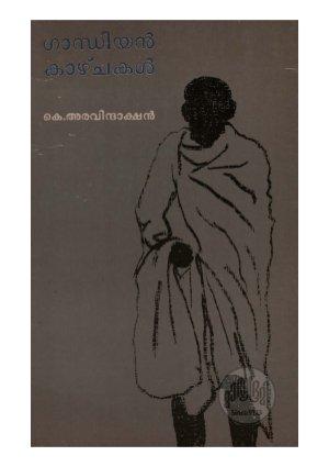Gandhiyan Kazhchakal