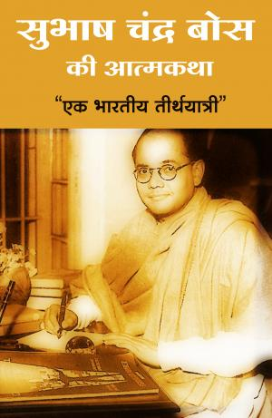 Subhash Chandra Bose ki aatmkatha - Read on ipad, iphone, smart phone and tablets.