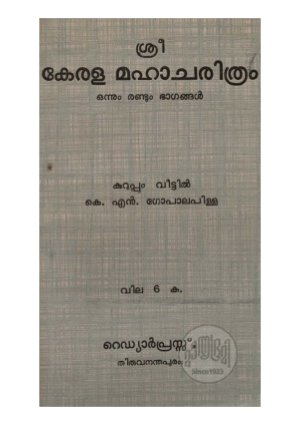 Kerala Mahacharithram - Read on ipad, iphone, smart phone and tablets.