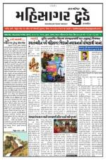 MAHISAGAR TODAY - Read on ipad, iphone, smart phone and tablets.