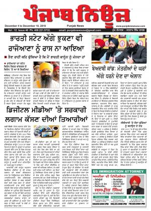 Punjab NEWS - Read on ipad, iphone, smart phone and tablets.