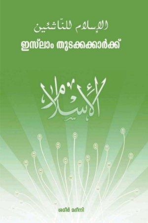 Islam Thudakkakkarku - Read on ipad, iphone, smart phone and tablets.