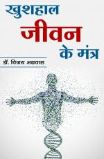 Khushhaal jeevan ke mantr - Read on ipad, iphone, smart phone and tablets.