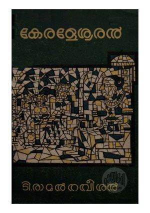 Keraleeswaran - Read on ipad, iphone, smart phone and tablets.