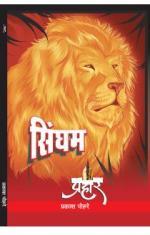 ..Prakash Pohare