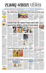 Rajgarh Patrika - Read on ipad, iphone, smart phone and tablets