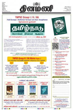 Dinamani - Villupuram - Read on ipad, iphone, smart phone and tablets.