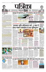 Katni Patrika - Read on ipad, iphone, smart phone and tablets