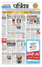 Shahdol Patrika - Read on ipad, iphone, smart phone and tablets