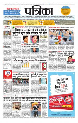 Patrika Shahdol - Read on ipad, iphone, smart phone and tablets.