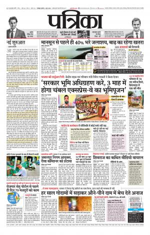 Patrika Narsinghpur - Read on ipad, iphone, smart phone and tablets.