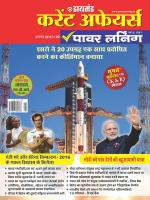 Power Learning-Gateway to all Competitive Exams - Read on ipad, iphone, smart phone and tablets
