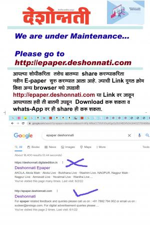 Deshonnati, Akola - Read on ipad, iphone, smart phone and tablets.