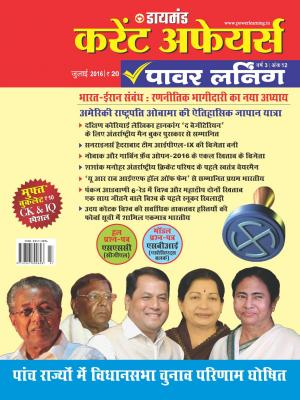 Saargarbhit Samsaamyiki power learning - Read on ipad, iphone, smart phone and tablets.