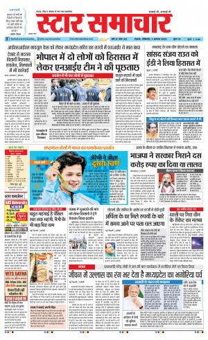 Star Samachar - Read on ipad, iphone, smart phone and tablets.