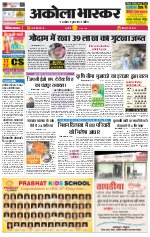 भास्कर प्लस - Read on ipad, iphone, smart phone and tablets