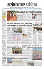 Patrika Ashok Nagar - Read on ipad, iphone, smart phone and tablets