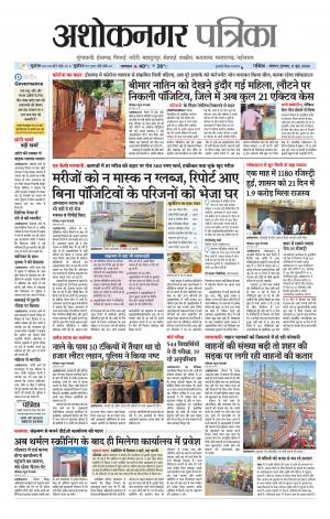Patrika Ashok Nagar - Read on ipad, iphone, smart phone and tablets.