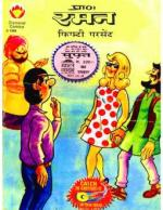 Raman Fifty Percent-Hindi - Read on ipad, iphone, smart phone and tablets.