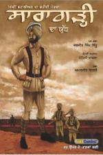 Saragarhi da Yudh, 36th Sikh Battalion da Shaheedi Morcha - Read on ipad, iphone, smart phone and tablets