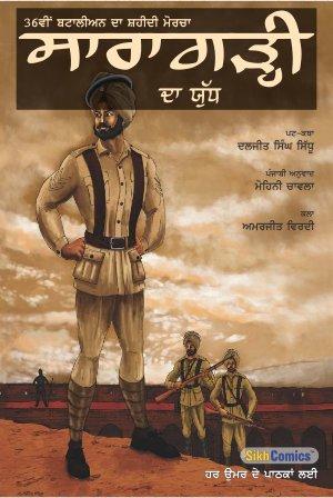 Saragarhi da Yudh, 36th Sikh Battalion da Shaheedi Morcha