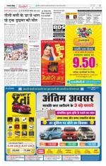 Rajasthan Patrika - Read on ipad, iphone, smart phone and tablets.