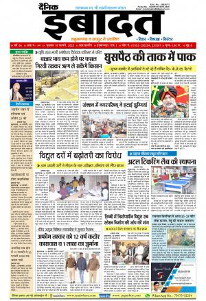 Dainik Ibadat - Read on ipad, iphone, smart phone and tablets.