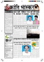 Krantin Bhaskar - Read on ipad, iphone, smart phone and tablets.