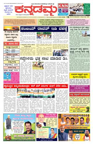 Kannadamma Daily Hubli Edition - Read on ipad, iphone, smart phone and tablets.